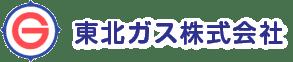 福島・県南地域にとって必要不可欠で信頼される企業「東北ガス株式会社」